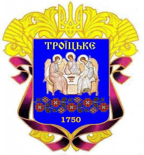 Троїцька ОТГ