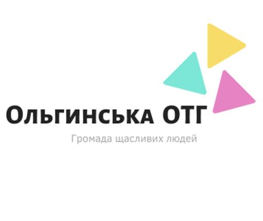 Ольгинська ОТГ