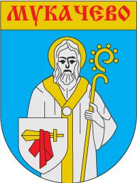 Мукачівська громада